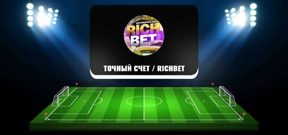 Richbet (Евгений Игнатов) — обзор и отзывы о каппере