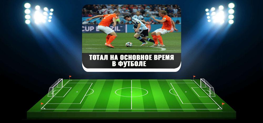 Тотал в футболе: порядок расчета и пример ставок на основное время матча