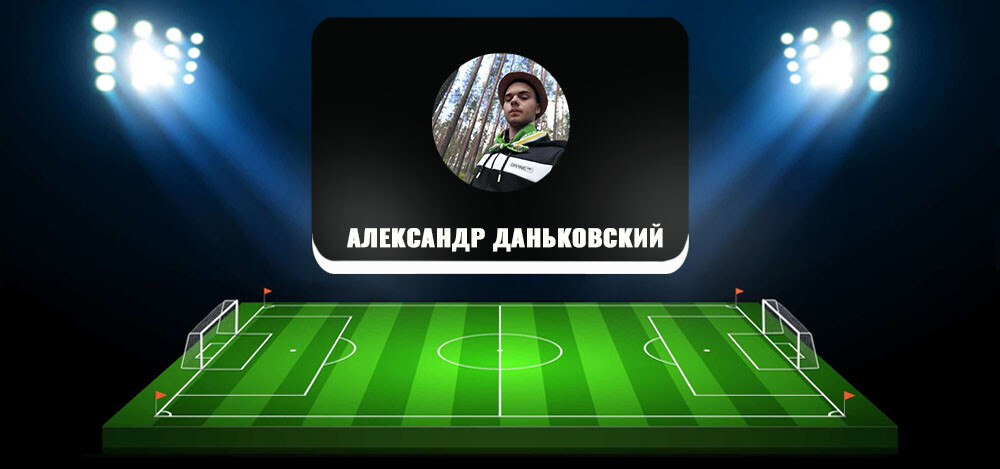Обзор телеграм-канала Dankov — проект Александра Даньковского