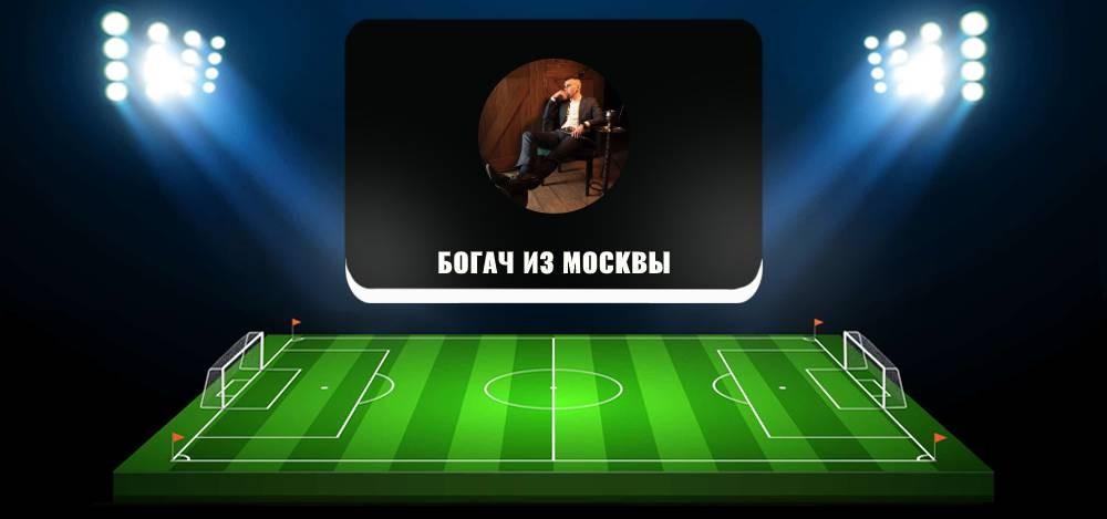 «Богач из Москвы» в Телеграм: помогает ли канал выигрывать в казино, отзывы