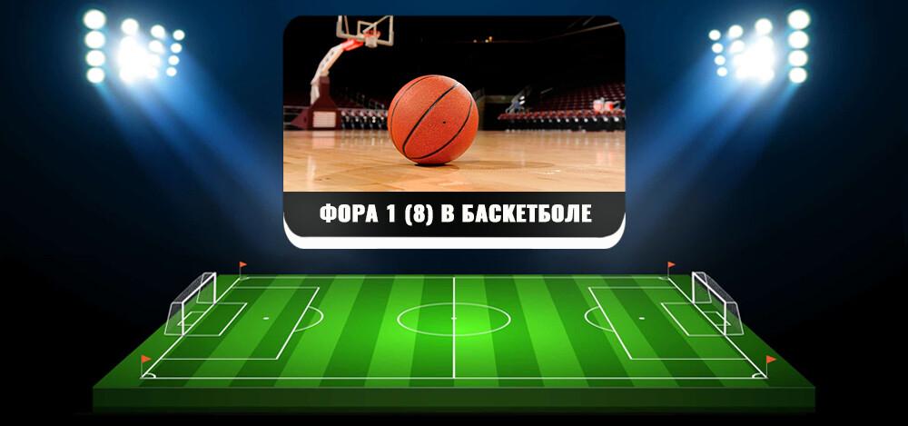 Что такое фора 1 (8) в баскетболе