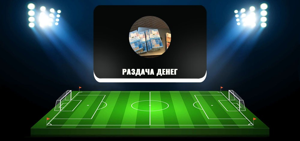 Канал «Раздача Денег» Алексея Юдова: отзывы