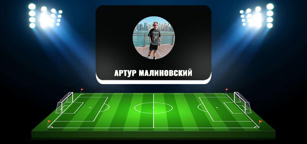 Телеграм-канал Артура Малиновского: прибыльно ли инвестирование в рыночную торговлю с ним