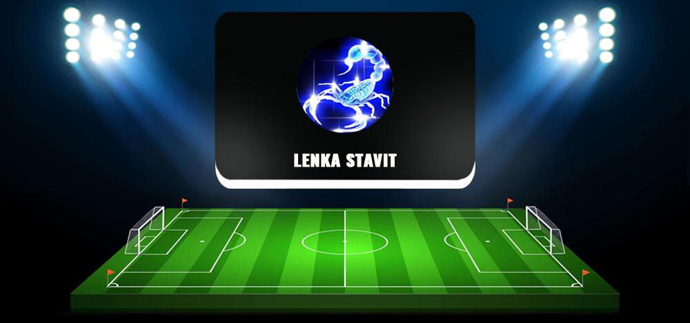 Телеграм-канал «Ленка ставит» с прогнозами на спорт: отзывы