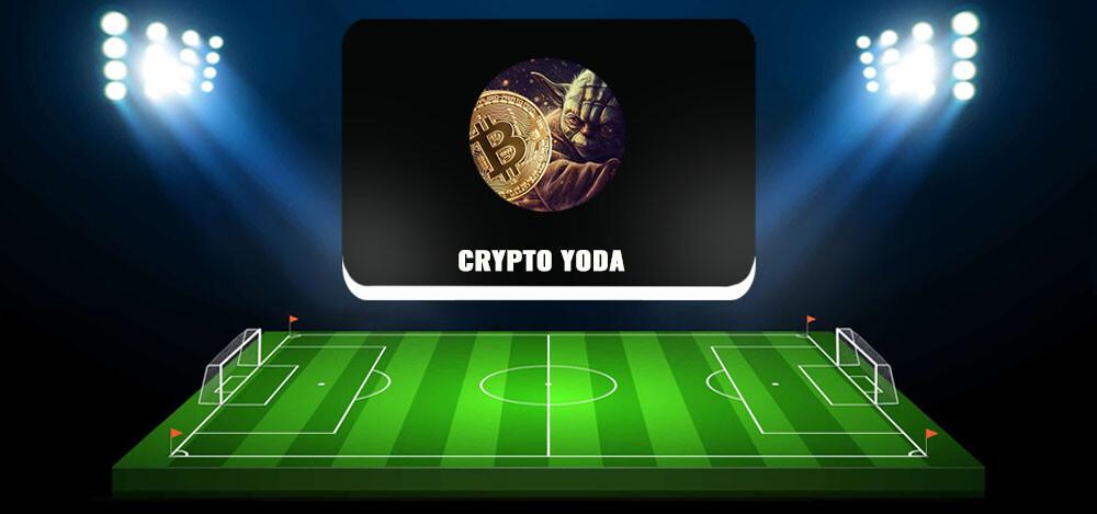 Crypto Yoda — отзывы о проекте, обзор и анализ канала «Крипто Йода» в Telegram
