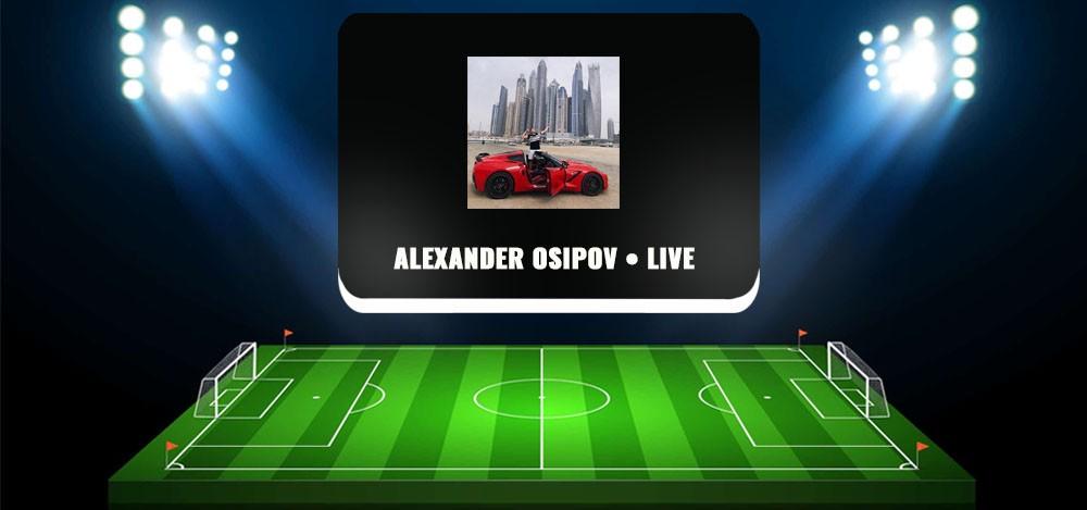 Alexander Osipov • LIVE — обзор и отзывы о телеграм канале