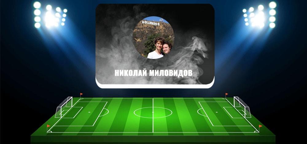 Николай Миловидов в telegram — обзор и отзывы о каппере