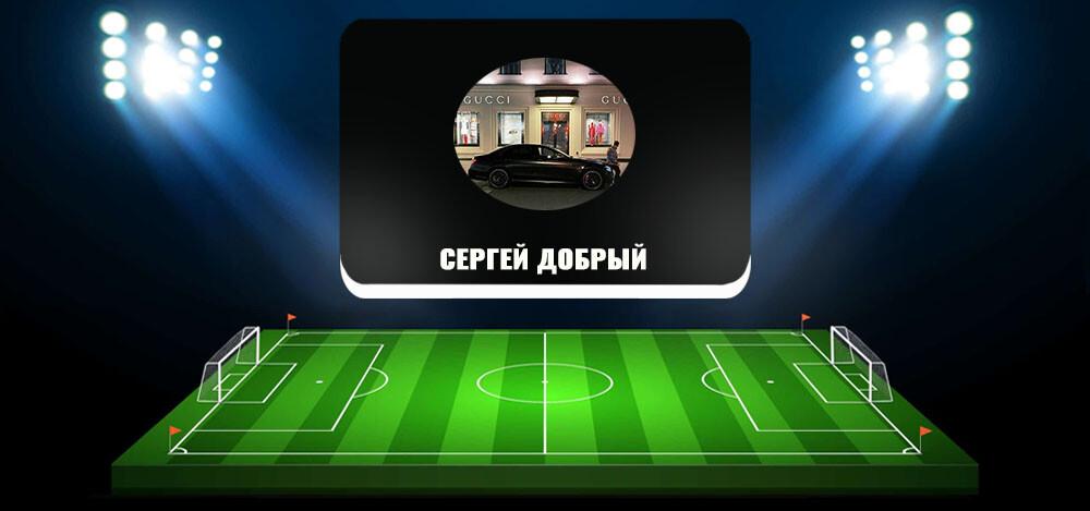 «Сергей Добрый» — финансовые услуги от владельца телеграм-канала