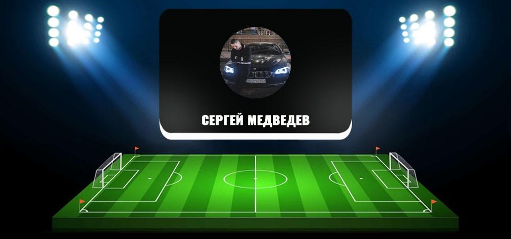 Каппер Сергей Медведев — отзывы