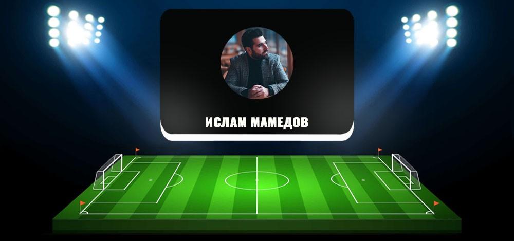Ислам Мамедов — отзывы о телеграм канале каппера