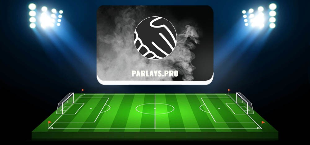 Parlays.pro (Договорные матчи) — обзор и отзывы о каппере