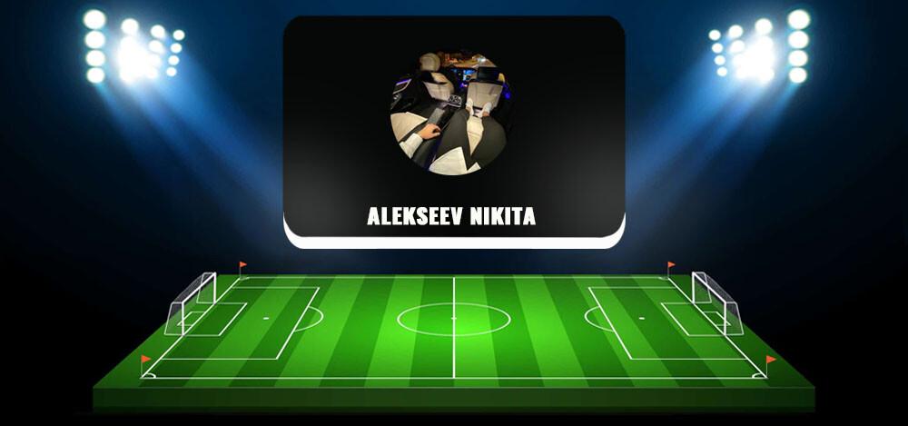 Телеграм-канал «Никита Алексеев | Миллионер» — услуги по раскрутке счетов