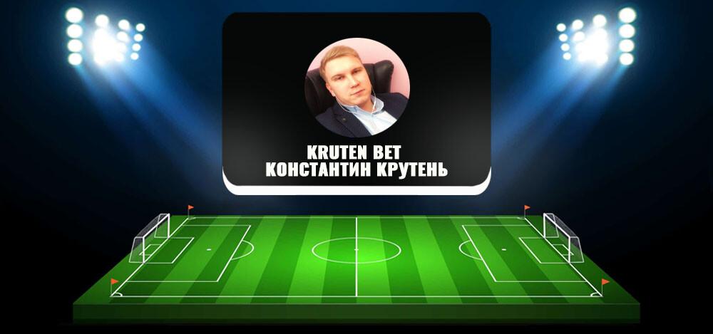 Телеграм-канал Kruten Bet каппера Константина Крутеня: отзывы