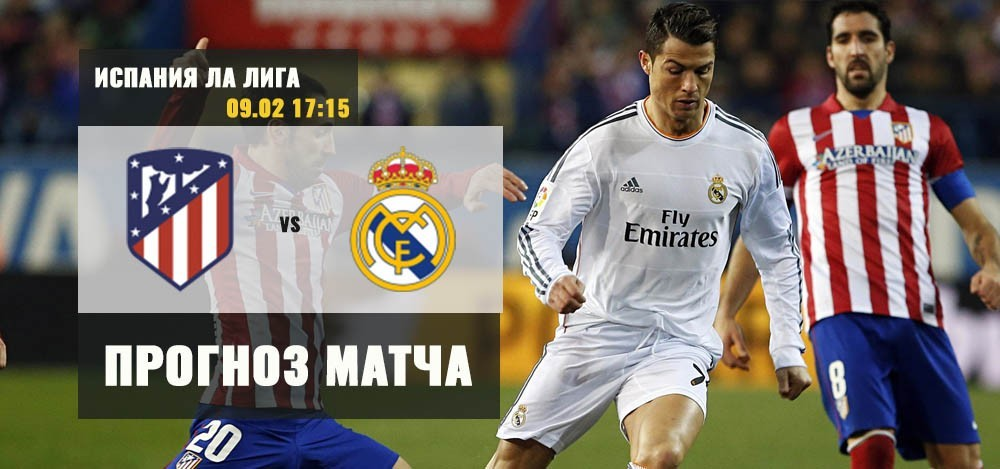 Атлетико — Реал Мадрид: прогноз на футбол. 09.02