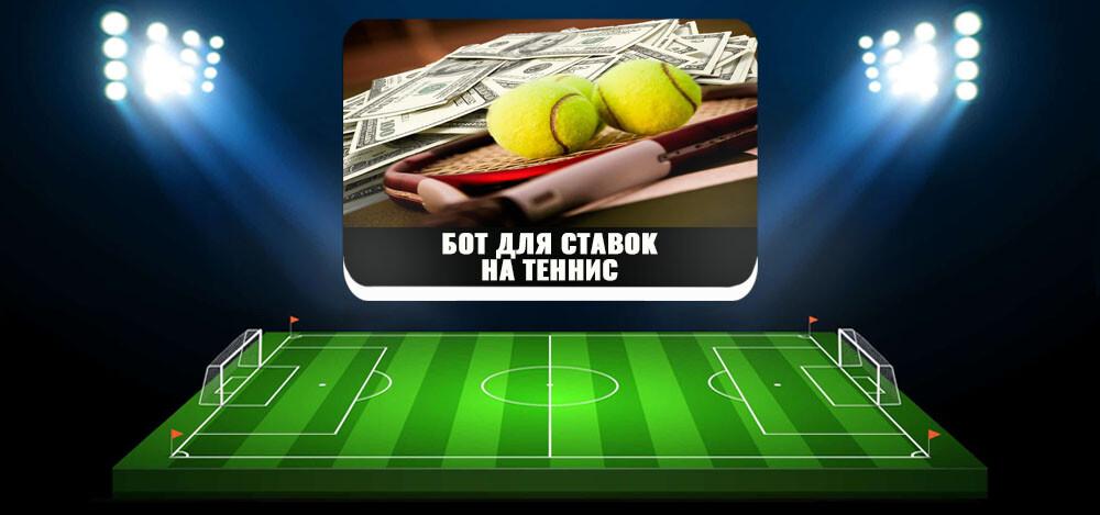 Бот для ставок на теннис