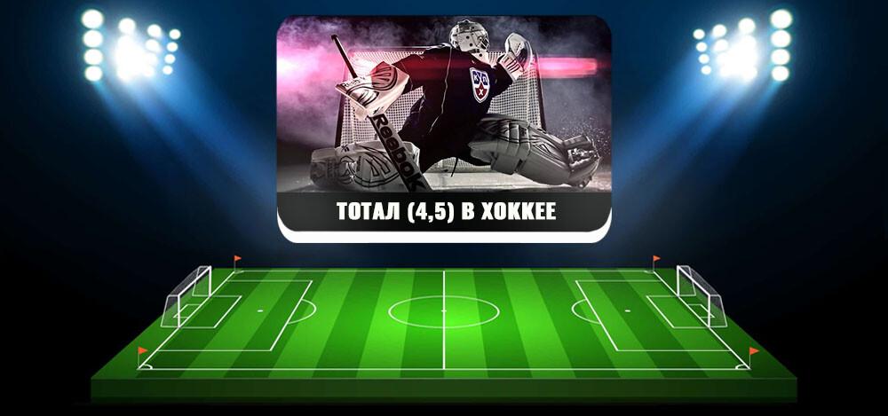 Тотал (4,5) в хоккее: виды ставки, как считается и как поставить