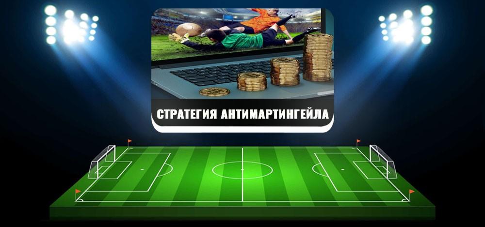 Стратегия спортивных ставок «Антимартингейл»: принцип работы, особенности