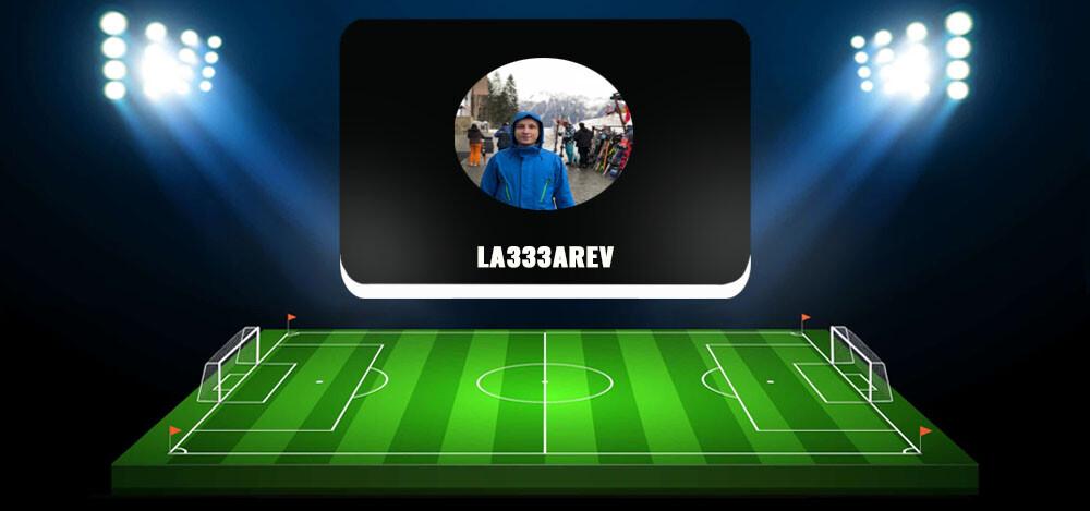 Владислав Лазарев — ставки на спорт Cloud Bets: отзывы