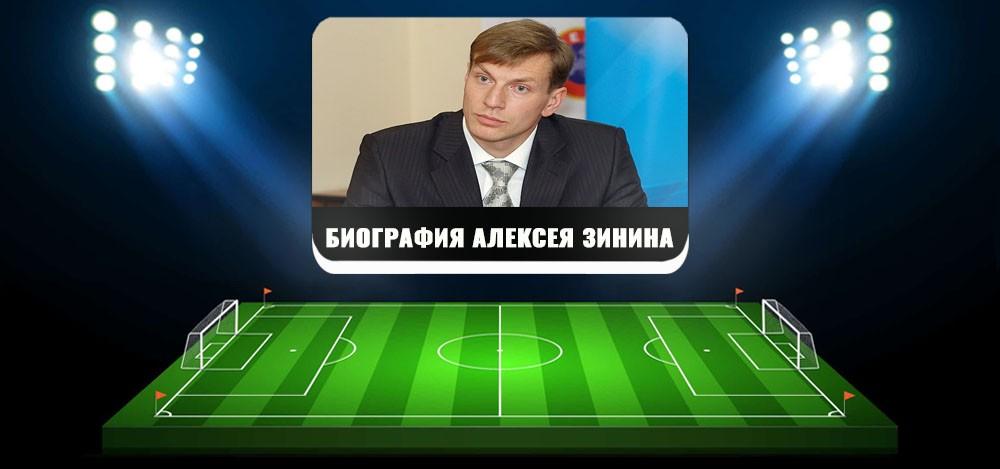 Алексей Зинин: биография и карьера