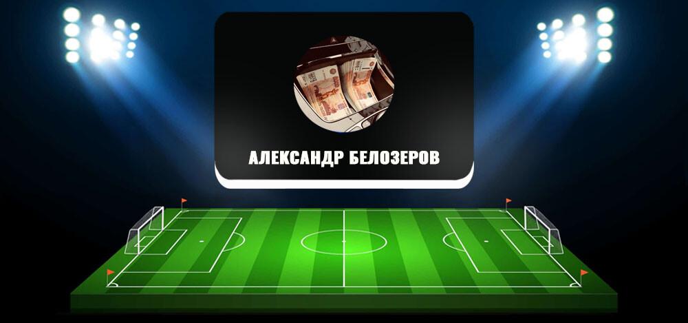 Ставки на точный счет от инсайдера Александра Белозерова: отзывы