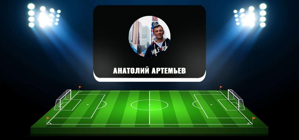 Дистанционный заработок с Анатолием Артемьевым: отзывы