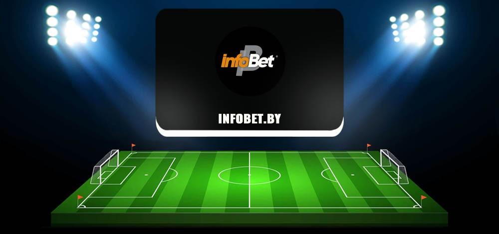 Infobet by (ООО Инфобет) — обзор и отзывы о каппере