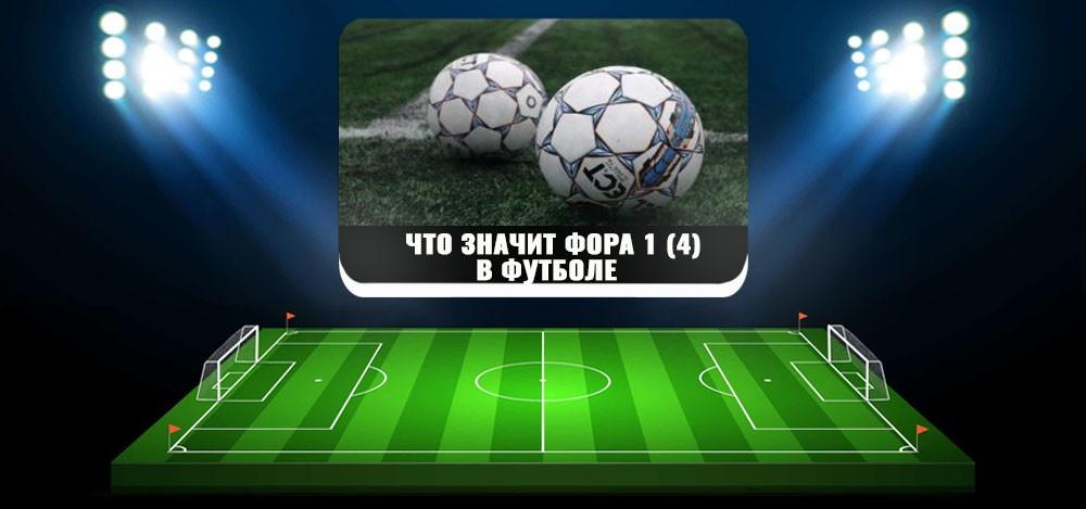 Фора 1 (4) в футболе: что это такое  и как делается ставка
