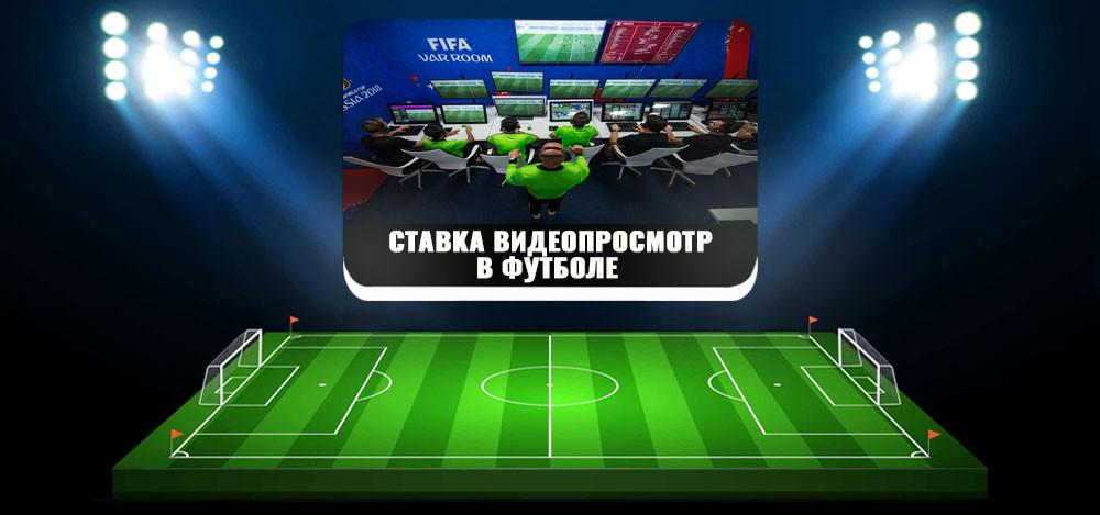 Система видеоповторов в футболе: выгодна ли ставка на видеопросмотр