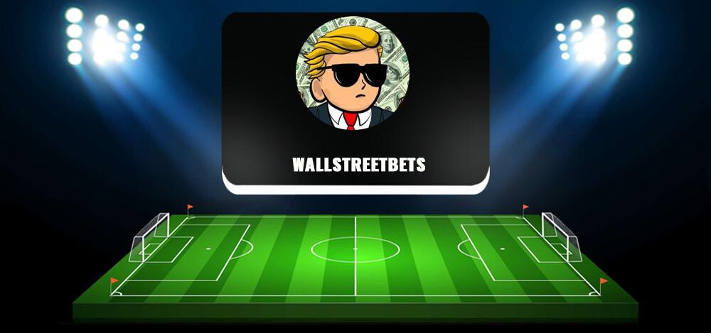 О проекте WallStreetBets, отзывы о договорных матчах
