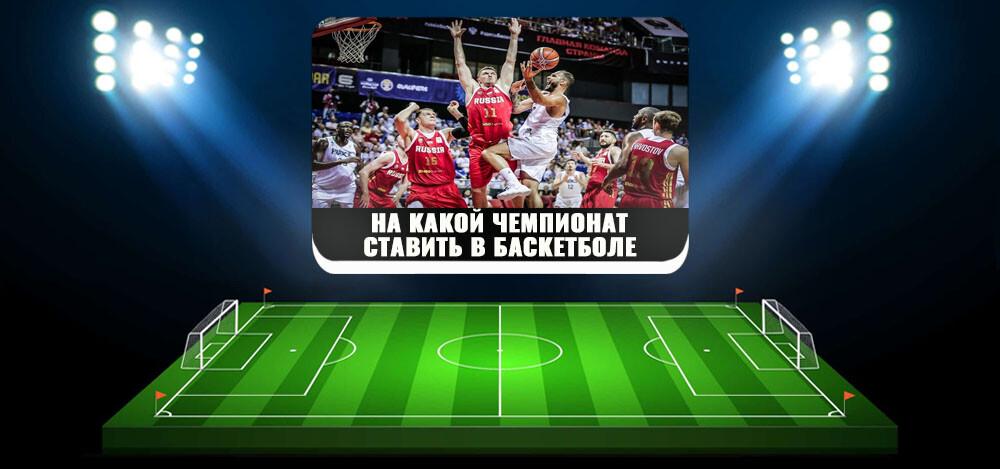 На какой чемпионат ставить в баскетболе