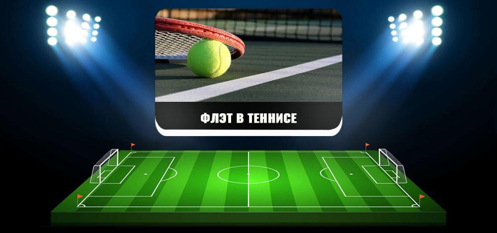 Как можно выигрывать на флэте в теннисе