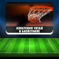 Ставка на азиатский тотал в баскетбольном матче