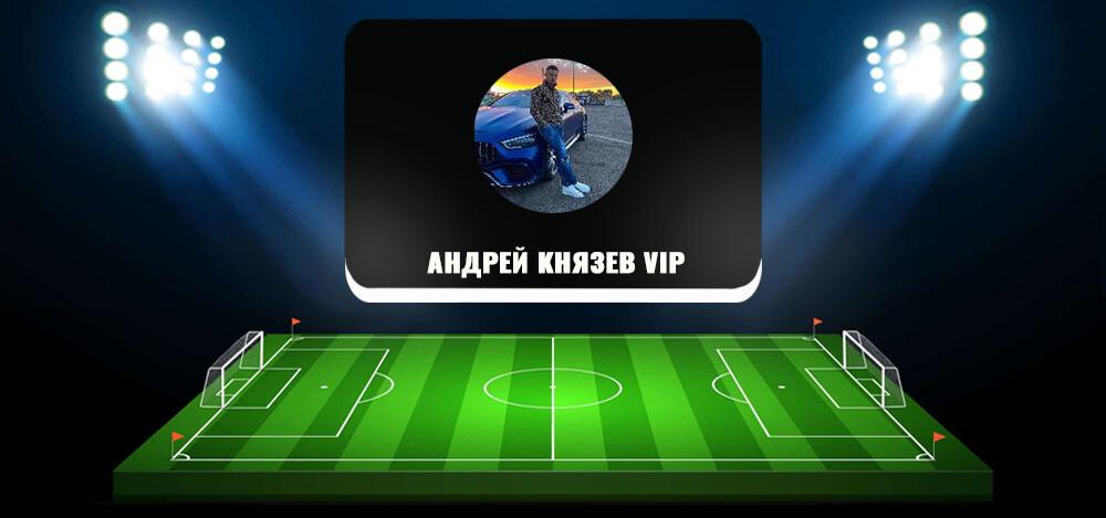 Андрей Князев VIP — отзывы о проекте, обзор и анализ канала в «Телеграме»