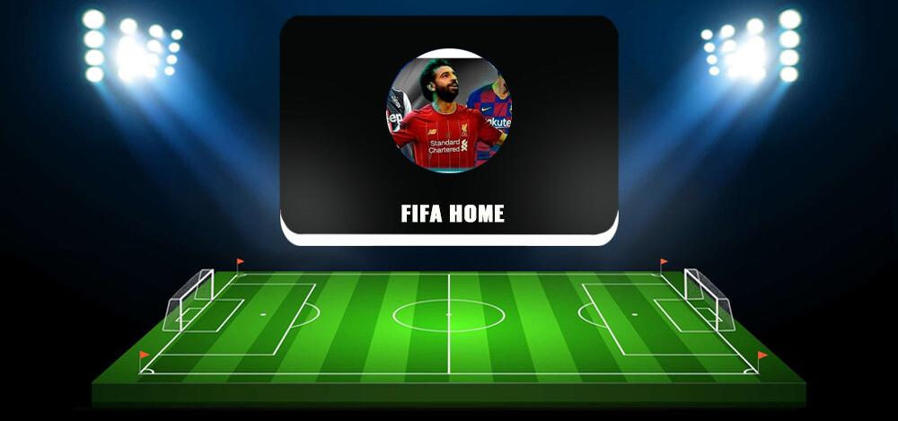 FIFA Home: обзор канала, отзывы о проходимости прогнозов