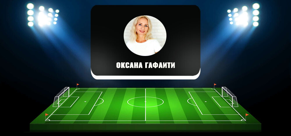 Блог и курсы Оксаны Гафаити – обзор и отзывы