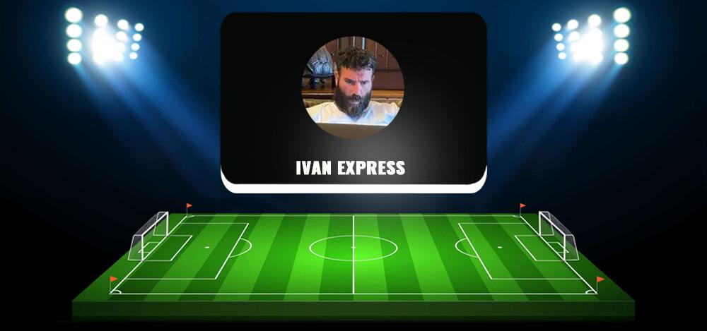 Ivan Express: достоверный источник информации или мошенник
