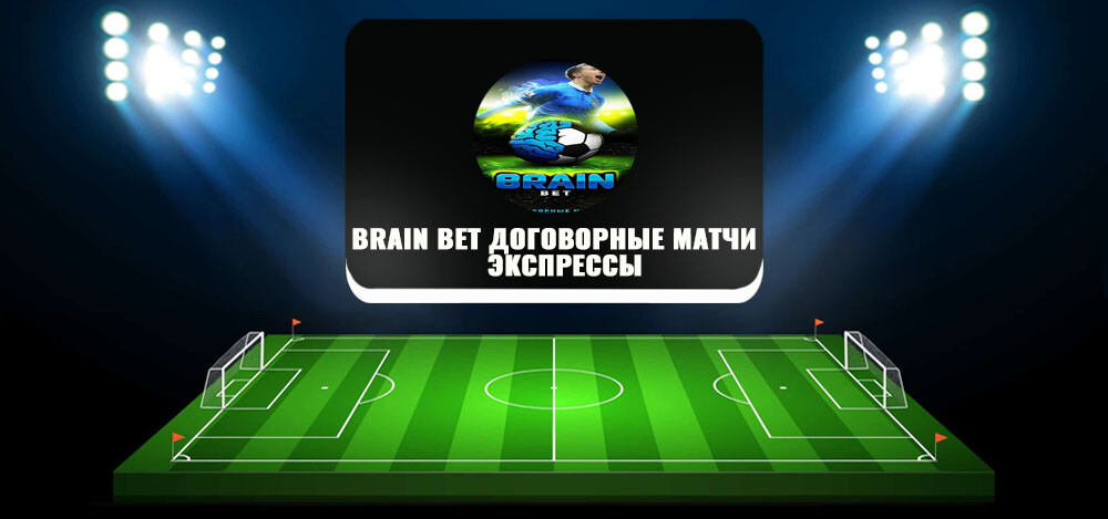 Проект «Brain Bet I Договорные матчи I Экспрессы»: отзывы
