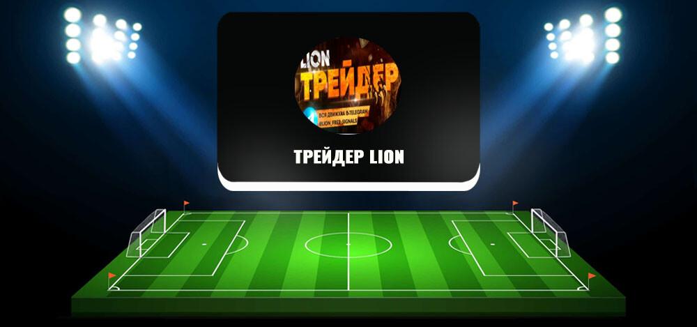 Группа «Трейдер Lion | Круглосуточные сигналы 24/7»: отзывы