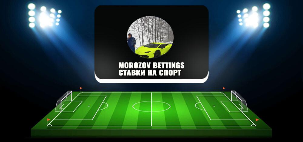 Каппер Дмитрий MN в телеграм-канале «MOROZOV BETTINGS | СТАВКИ НА СПОРТ»: отзывы