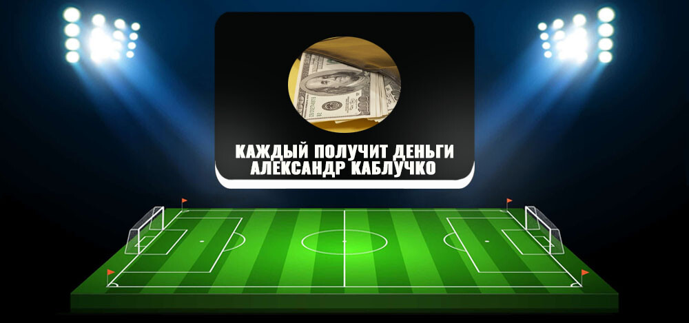 Александр Торчин в телеграм-канале «Каждый получит деньги»: отзывы