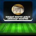 Александр Каблучко в телеграм-канале «Каждый получит деньги»: отзывы