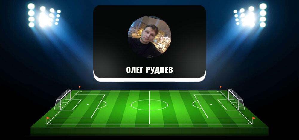 Телеграм-канал по выигрышам в онлайн-казино Олега Руднева: отзывы