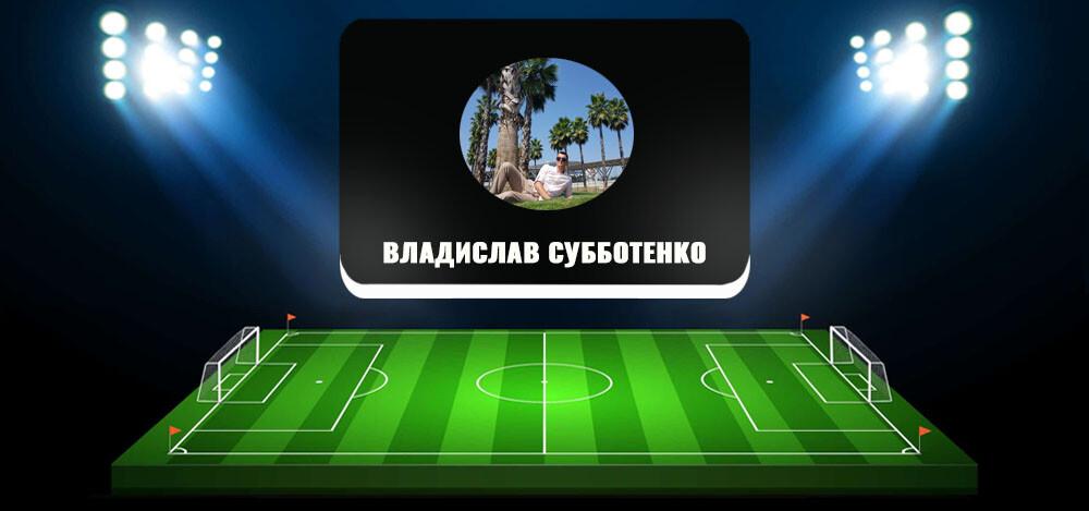 Автор курса «Заработок на спортивных событиях» Владислав Субботенко: отзывы