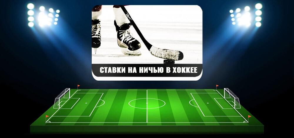 Ставки на ничью в хоккее у букмекеров