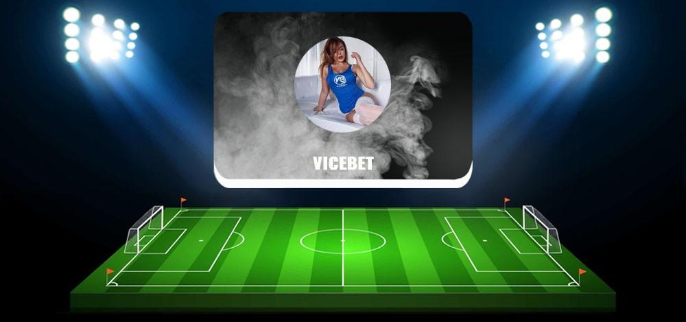 Vicebet (Артем Орлов) в telegram — отзывы о каппере