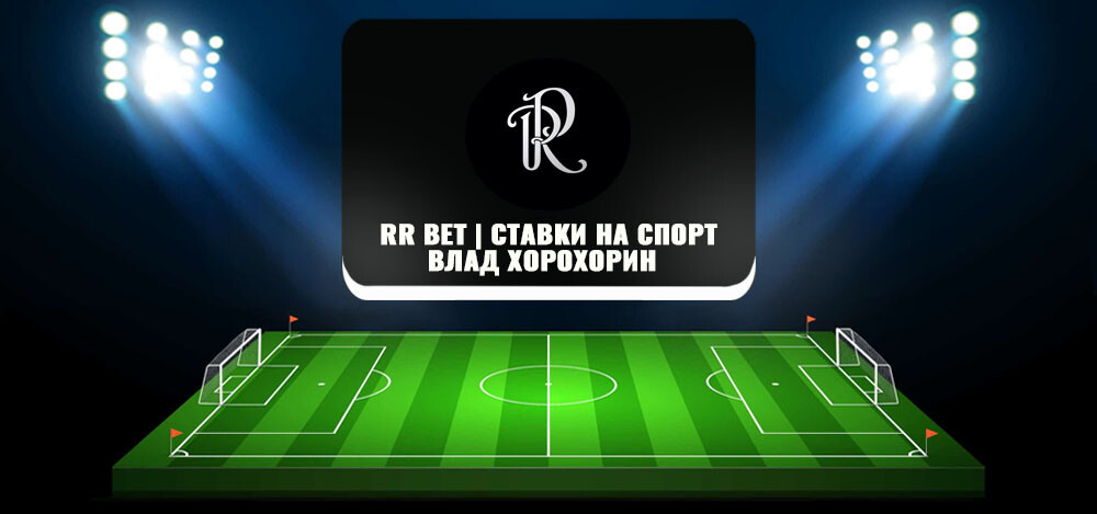 Влад Хорохорин в Telegram «RR Bet | Ставки на спорт»: отзывы