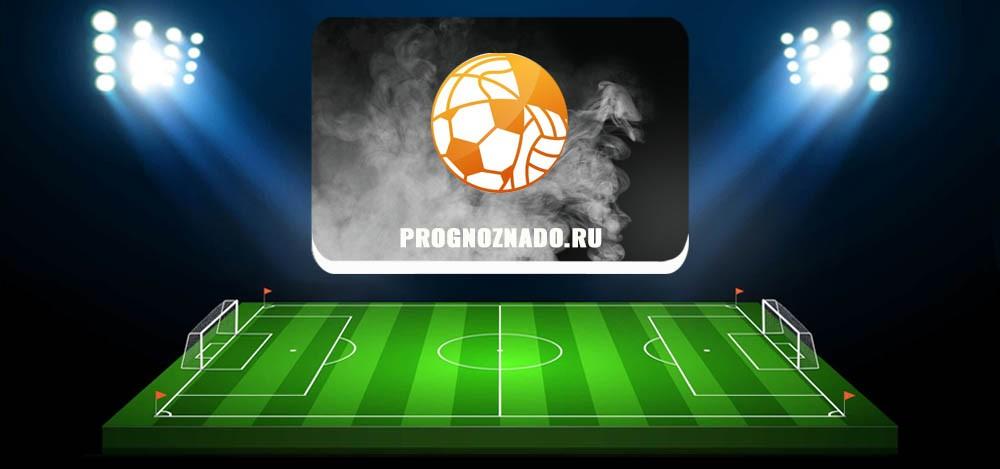 Prognoznado ru — обзор и отзывы о каппере