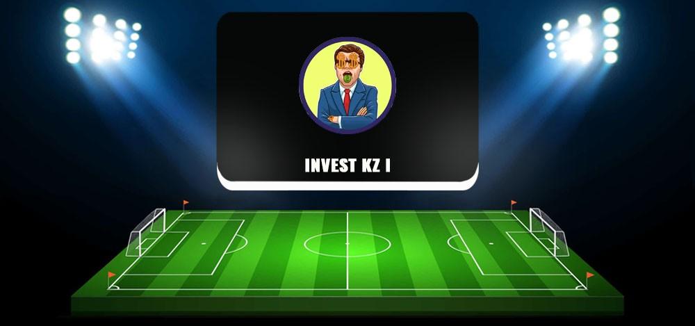 Invest KZ l — описание сайта и отзывы пользователей