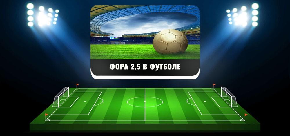 Фора 2,5 в футболе: основные понятия и нюансы ставок