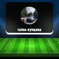 «Тайна Купцова» — отзывы о проекте, обзор и анализ канала в «Телеграме»